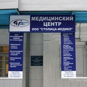 Медицинские центры Ивни