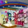 Детские магазины в Ивне