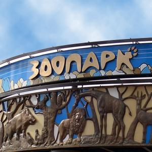 Зоопарки Ивни